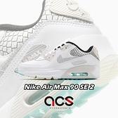 Nike 休閒鞋 Air Max 90 SE 2 GS 白 米白 小白鞋 女鞋 大童鞋 【ACS】 DB4187-100