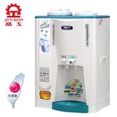 晶工牌 10.5公升溫熱開飲機 JD-3677 ~台灣製造