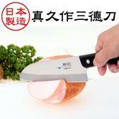 【日本好神刀】日本原裝MAC真久作三德刀 (台灣獨家販售)