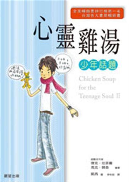 (二手書)心靈雞湯:少年話題