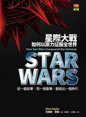(二手書)Star wars:星際大戰如何以原力征服全世界
