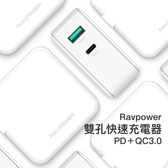 RavPower 36W PD QC3.0 雙孔充電器 旅行 急速充電器 一般版 快速充電器 快充