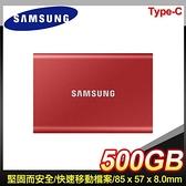【南紡購物中心】Samsung 三星 T7 500G USB3.2 移動式SSD固態硬碟《紅》
