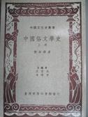 【書寶二手書T9/文學_LOB】中國俗文學史(上)
