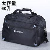 超大容量手提旅行包男女戶外旅游行李袋衣服包單肩60升大包待產包 酷我衣櫥