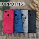 布紋壓印保護殼 [狼] OPPO R15 (6.28吋)