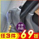 車門隱形矽膠保護貼 汽車門邊防刮防撞條 8片裝【AE10170】99愛買生活百貨