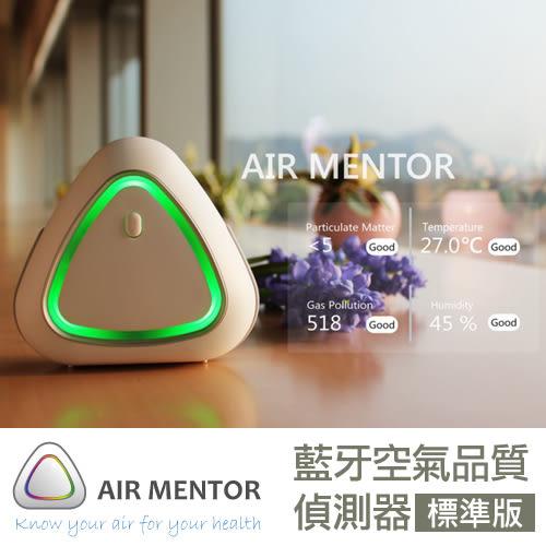 AIR MENTOR 8096-AM 氣質寶 - 藍芽空氣品質偵測器 (標準版)