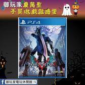 ★御玩家★萬聖節免運送贈品 3/8發售 PS4 惡魔獵人 5 中文版