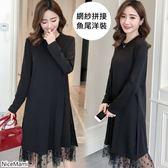 漂亮小媽咪 韓國洋裝 【D3395】 網紗 拼接 修身 長袖洋裝 孕婦裝 孕婦洋裝 魚尾裙 魚尾洋裝