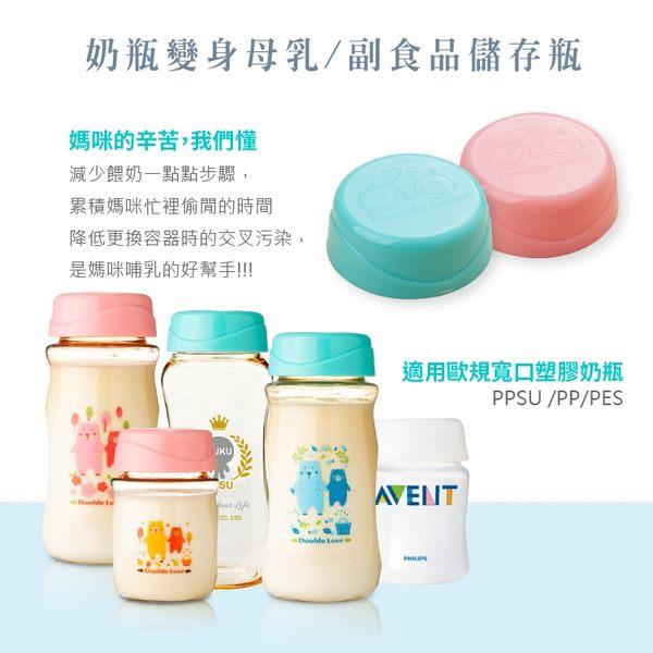三入組彩色寬口PES PPSU奶瓶用儲存瓶密封蓋(附防漏墊圈) 適Avent 貝瑞克等歐規奶瓶【EA0044-1】