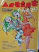 【書寶二手書T2/雜誌期刊_NAG】藝術家_342期_國美館展覽新動向報導