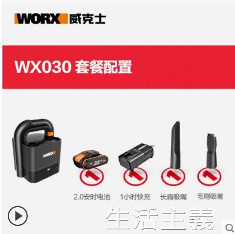 汽車吸塵器 威克士worx車載吸塵器無線車用WX030家用強力吸塵機充電汽車專用 生活主義