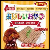 *WANG*【FCS-019】台灣鮮雞道-軟性零食《羊肉條(羊+雞)》235g