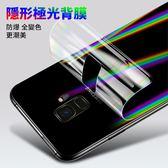 背膜 三星 Galaxy S8  S9 plus 水凝膜 機身貼膜 極光漸變 後膜 保護貼 魅影金剛 防刮 軟膜