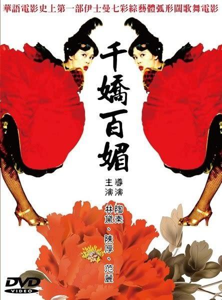 千嬌百媚  DVD  (購潮8)