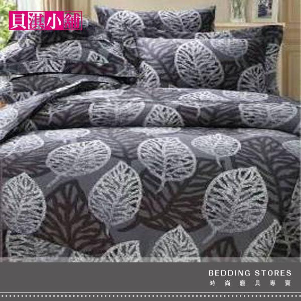 【貝淇小舖】  頂級60支100%全天絲【葉沁黑】標準床罩七件組~