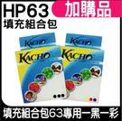 HP 30cc 黑+彩 墨水填充包 63#