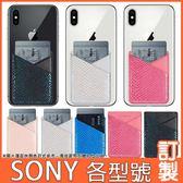 SONY XZ3 L3 Xperia 10 Plus XA2 Ultra XZ2 Premium XA2+ 蛇紋口袋 透明軟殼 手機殼 插卡殼 訂製