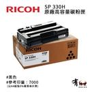【有購豐】RICOH 理光 SP 330H原廠黑色高容碳粉匣 適SP 330SFN/SP 330DN