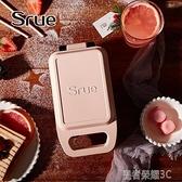 早餐機 Srue日本三明治機早餐機家用輕食多功能加熱吐司壓烤面包機電餅鐺YTL