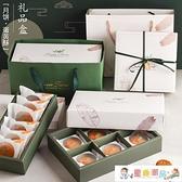 月餅禮盒 2021中秋月餅包裝盒6格禮盒蛋黃酥批發8粒裝流心4個冰皮手提盒子 童趣