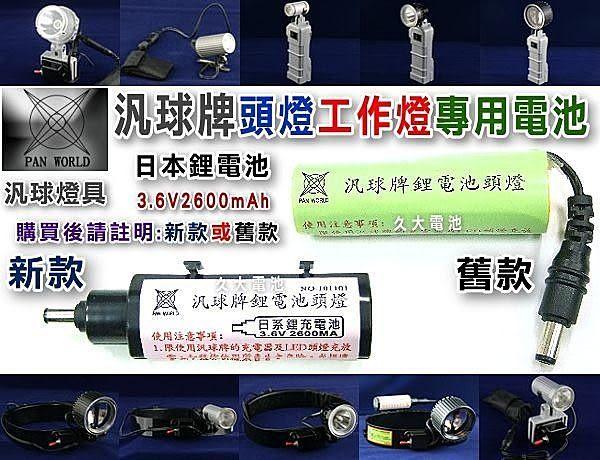 ✚久大電池❚台灣製 汎球牌 LED燈電池 頭燈電池 工作燈電池 充電燈電池 汎球燈具電池