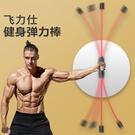 飛力士棒可拆卸健身彈力棒振顫訓練棒震顫菲力士棒震動桿健身器材 快速出貨