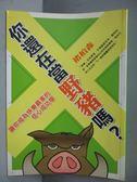 【書寶二手書T5/勵志_ICK】你還在當野豬嗎?讓你成為快樂贏家的信心成_褚柏森