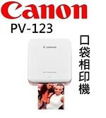 名揚數位 送相片紙20張 CANON iNSPiC PV-123 隨身相片印表機 藍芽連線 佳能公司貨