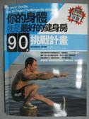 【書寶二手書T2/體育_ZHS】你的身體就是最好的健身房.90天挑戰計畫_馬克.羅倫_附日誌