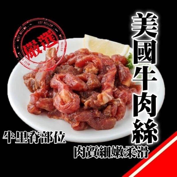 【WANG-全省免運】買一送一 美國特選柔嫩牛肉絲/牛肉條2包【每包200±10%】