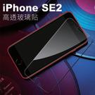 蘋果 SE2 鋼化膜 iphoneSE 2 2代 非滿版 玻璃貼 半版 手機玻璃膜 2020 保護貼