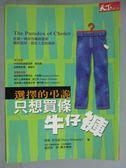 【書寶二手書T2/心理_GMQ】只想買條牛仔褲_貝瑞史瓦茲
