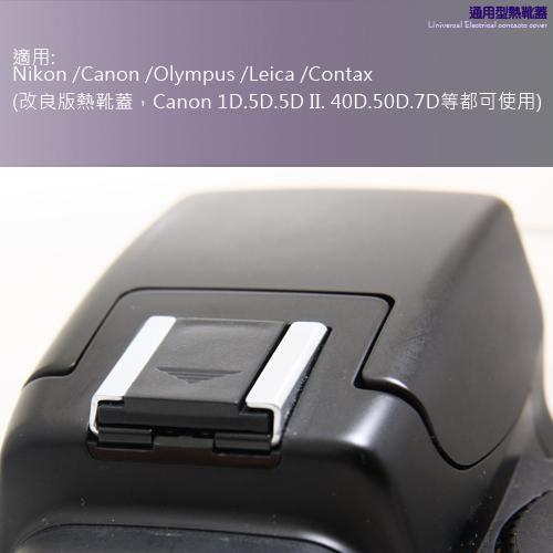 Kamera 通用型 熱靴蓋 熱靴座保護蓋 閃光燈 Canon Nikon Panasonic Olympus Pentax Leica Sigma Fujifilm Ricoh