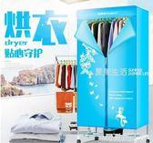 家用乾衣機烘乾機家用速乾衣雙層便攜乾衣機小孩衣服烘乾機可拆卸衣櫃·igo 220v
