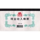 【奇奇文具】美加美 1001A 193x106mm 現金收入傳票(1包10本)