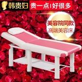 美容床美容院專用美睫紋繡床火理療床折疊按摩床推拿床家用艾灸床 週年慶降價
