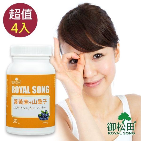 【御松田】葉黃素+山桑子(30粒X4罐)