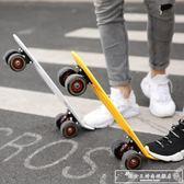 魚板 小魚板 香蕉板初學者青少年公路滑板男女兒童成人四輪滑板車igo『韓女王』