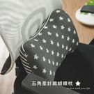 保暖 腰枕 靠枕 記憶枕 椅子【M0077】五角星針織蝴蝶枕(二色)  完美主義