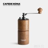 咖啡機 CAFEDE KONA手動磨豆機手搖 咖啡豆家用磨粉器鑄鐵台灣造粗細可調 mks韓菲兒