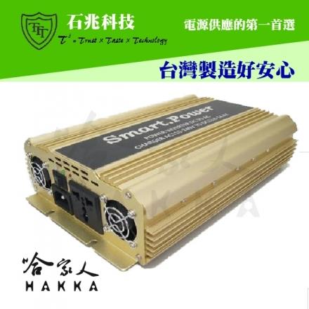 【超級電匠】電源轉換器 電瓶充電器 1000W 12V 轉 110V 純正弦波  過載保護裝置 DC 轉 AC  石兆科技