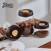 廚房收納罐 咖啡豆保存罐玻璃密封罐咖啡豆儲物罐真空家用五谷雜糧收納