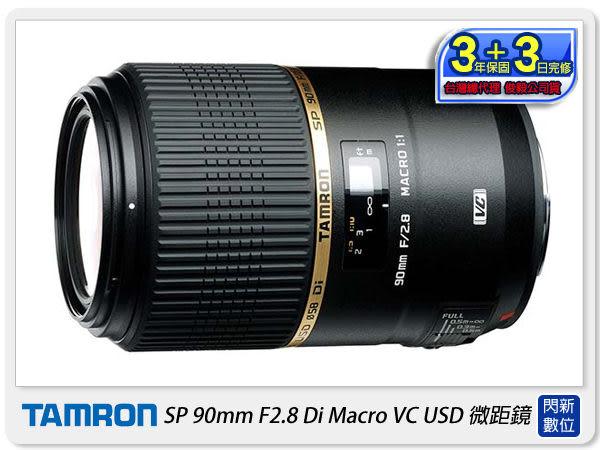 Tamron SP 90mm F2.8 Di Macro VC 微距鏡(90 F2.8,F004,俊毅公司貨)【24期0利率,免運費】