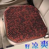 汽車坐墊 木珠汽車坐墊單片透氣夏季椅墊涼墊 夏天珠子座墊單個屁屁墊通用