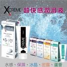 【愛愛雲端】Xcreme超快感 潤滑液/各種口味/100ml