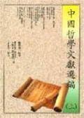 (二手書)中國哲學文獻選編(上)