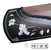 實木古箏專業入門初學考級琴演奏樂器成人兒童 aj6788『黑色妹妹』