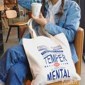 帆布袋-帆布袋女購物袋子帆布包單肩手提學生韓版訂製logo大容量ins 東川崎町